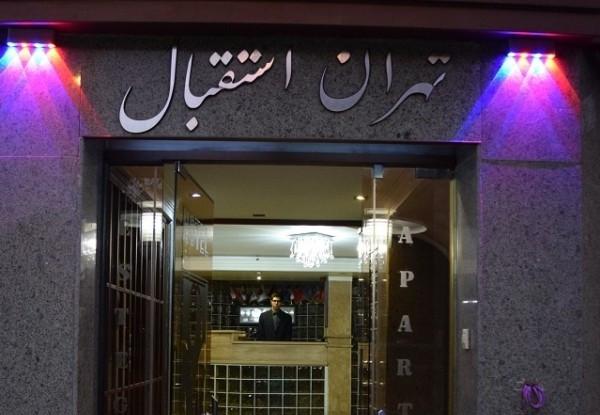 تهران استقبال