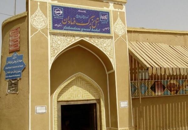 موزه فهادان